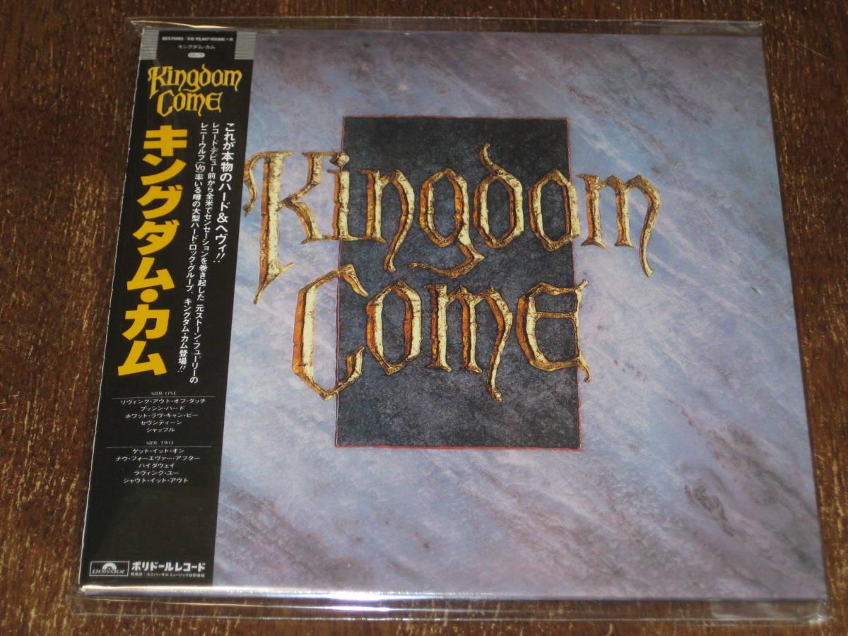 KINGDOM COME / キングダム・カム S/T 2013年リマスター 紙ジャケ SHM-CD 国内帯有