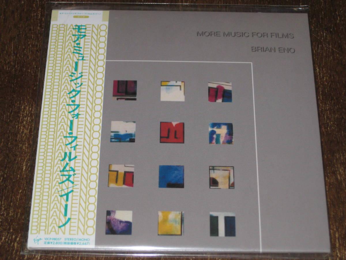 BRIAN ENO ブライアン・イーノ / モア・ミュージック・フォー・フィルムズ 2013年リマスター 紙ジャケ SHM-CD 国内帯有