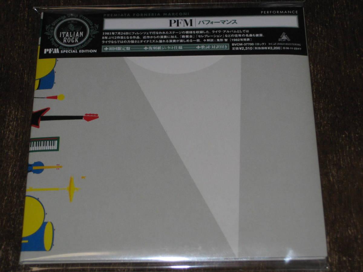 PFM ピー・エフ・エム / パフォーマンス 2006年リマスター 紙ジャケ CD 国内帯有
