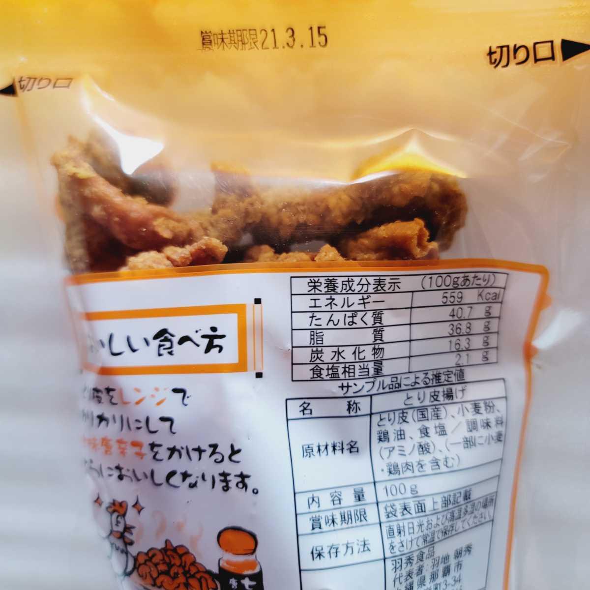 おつまみ、おやつに 沖縄 とり皮・ 豚皮 セット      * 鶏皮 揚げ あんだかしー トンピー  お菓子詰め合わせ_画像2