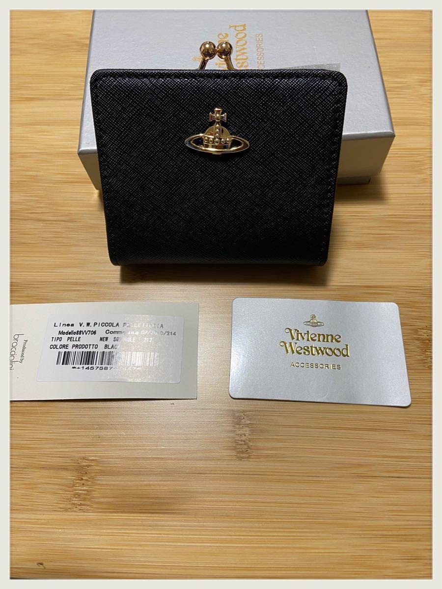 Vivienne Westwood 二つ折り財布 ヴィヴィアンウエストウッド がま口 折財布 がま口財布