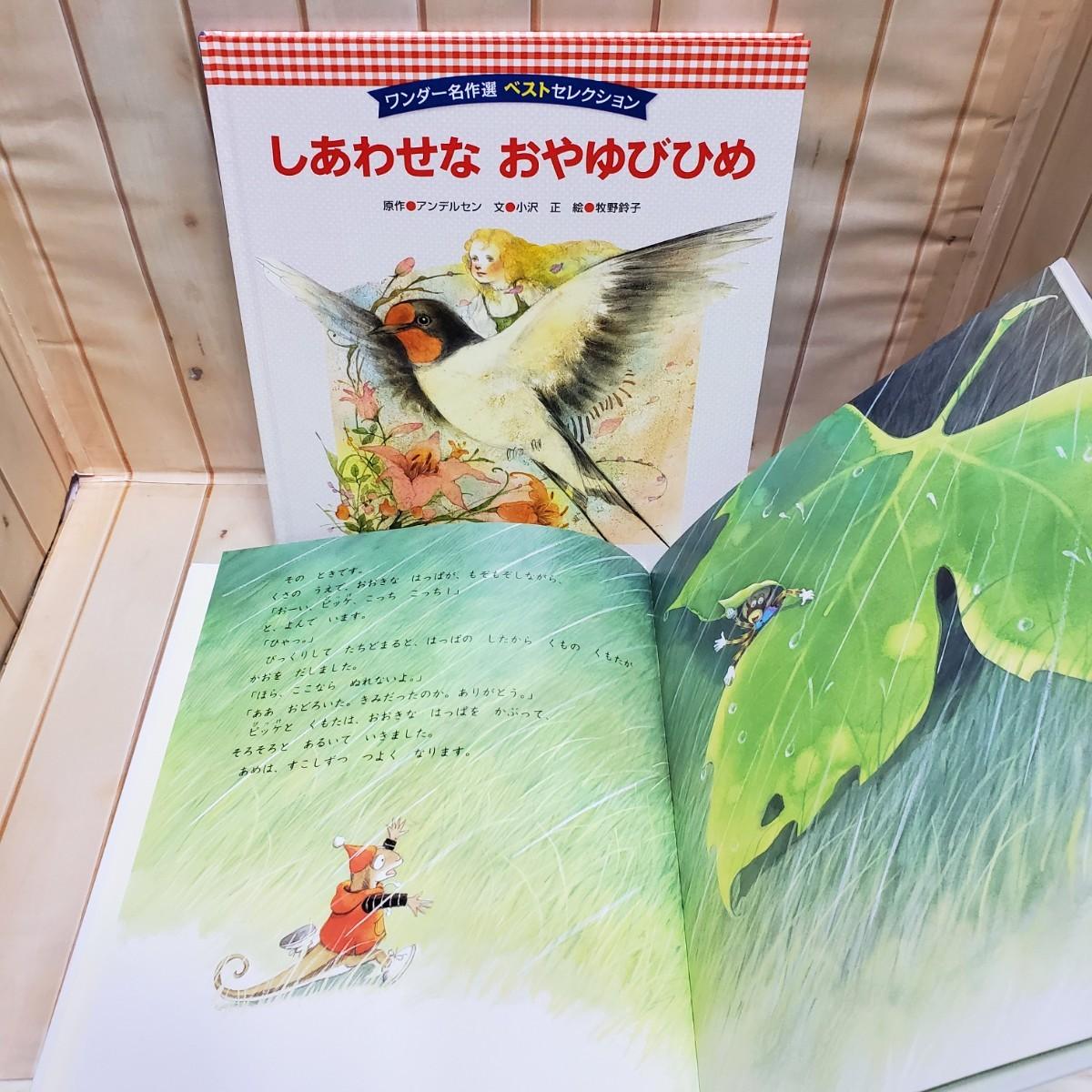 【絵本】しあわせな おやゆびひめ 原作アンデルセン、おおきな はっぱ、子供、幼児
