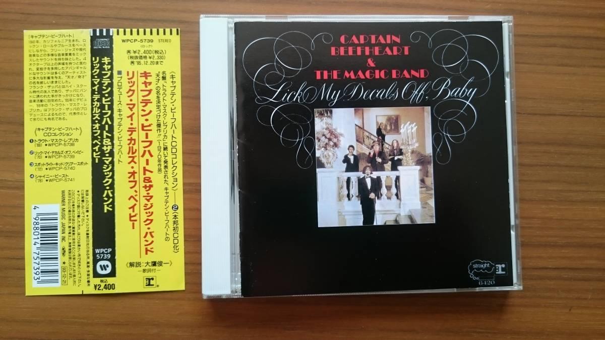 国内盤CD:キャプテン・ビーフハート&ザ・マジック・バンド「リック・マイ・デカルズ