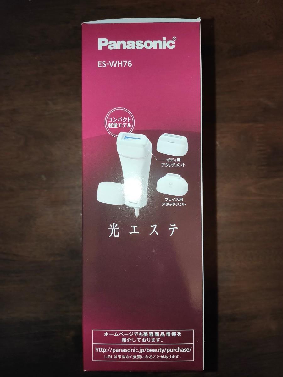 光エステ パナソニック 光美容器 ES-WH76