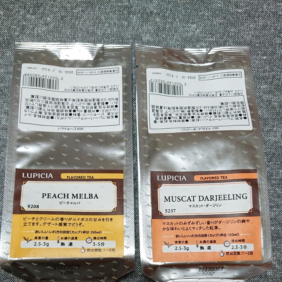 ルピシア紅茶 2点セット