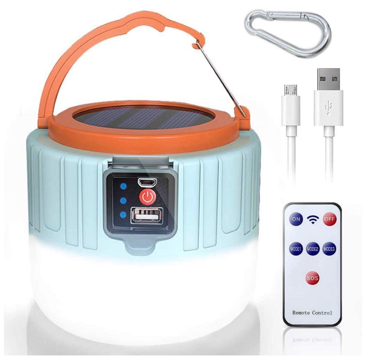 LEDランタン キャンプランタン 3色切替 ソーラーランタン usb充電可 リモコン 小型 防水仕様