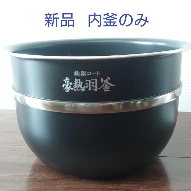 【新品】象印  炊飯器 内釜 B530-6B