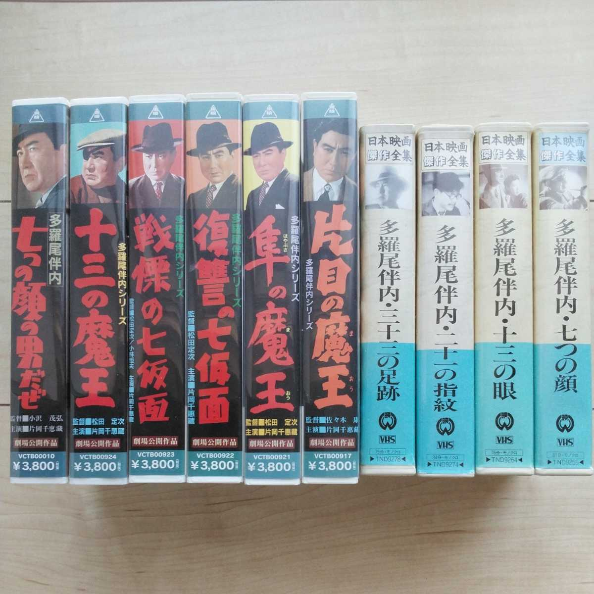 ■大映東映『多羅尾伴内Series』VHS・Video10本一括。片岡千恵蔵主演。非Rental。