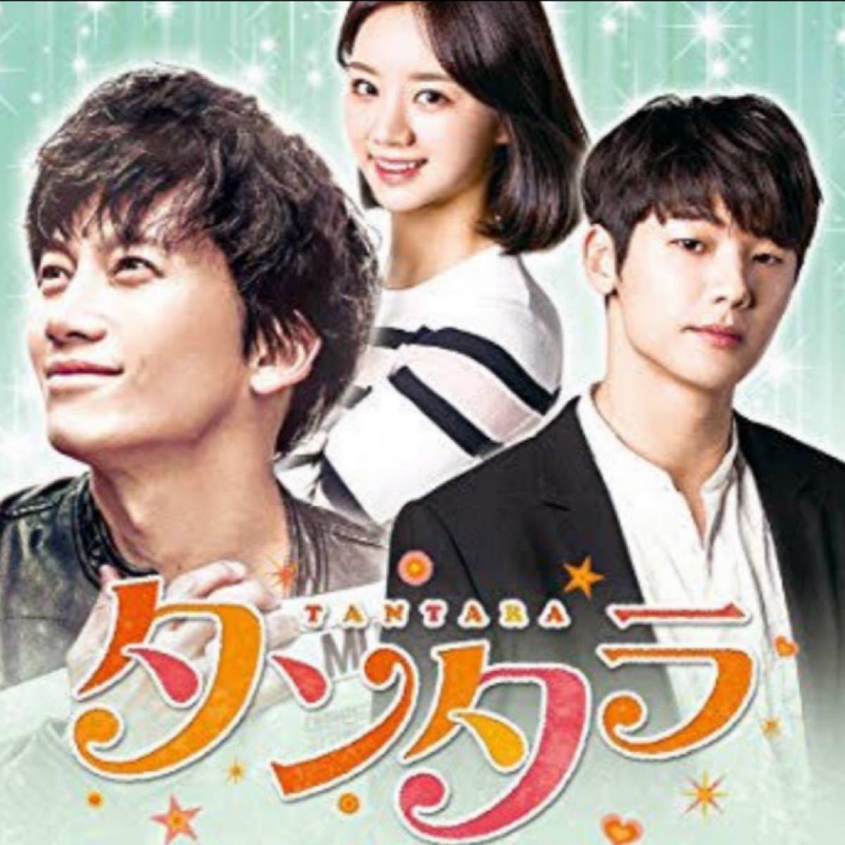 タンタラ 全話Blu-ray