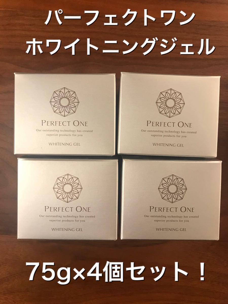 クーポンで更にお得!新日本製薬 パーフェクトワン薬用ホワイトニングジェル 75g×4個セット