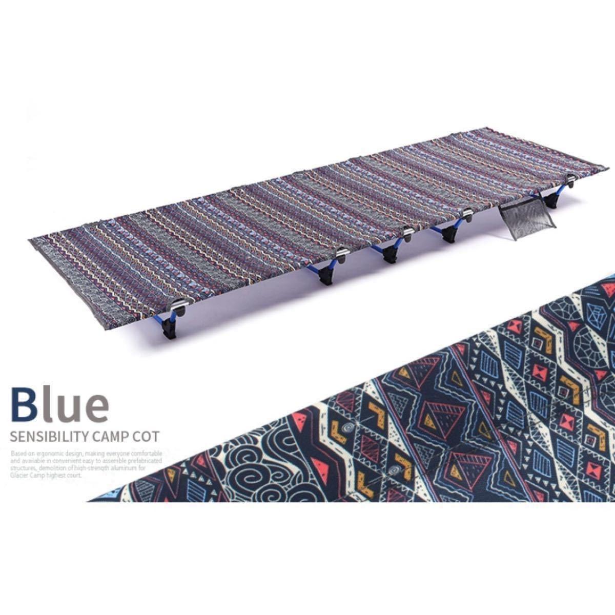 新品 匿名配送 アウトドアベッド 折りたたみ キャンプ コンパクト 超軽量 耐荷重 通気性 ブルー
