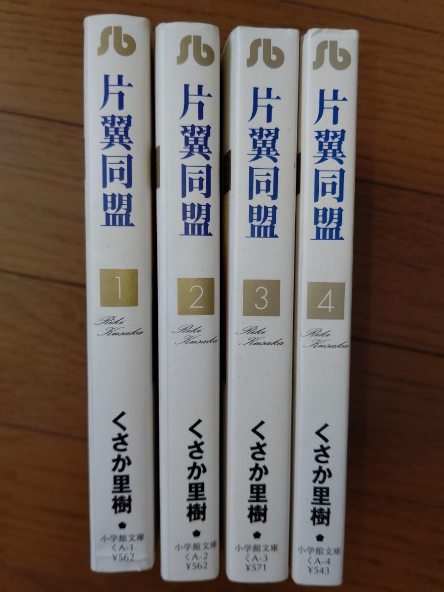 コミック文庫 片翼同盟全4冊