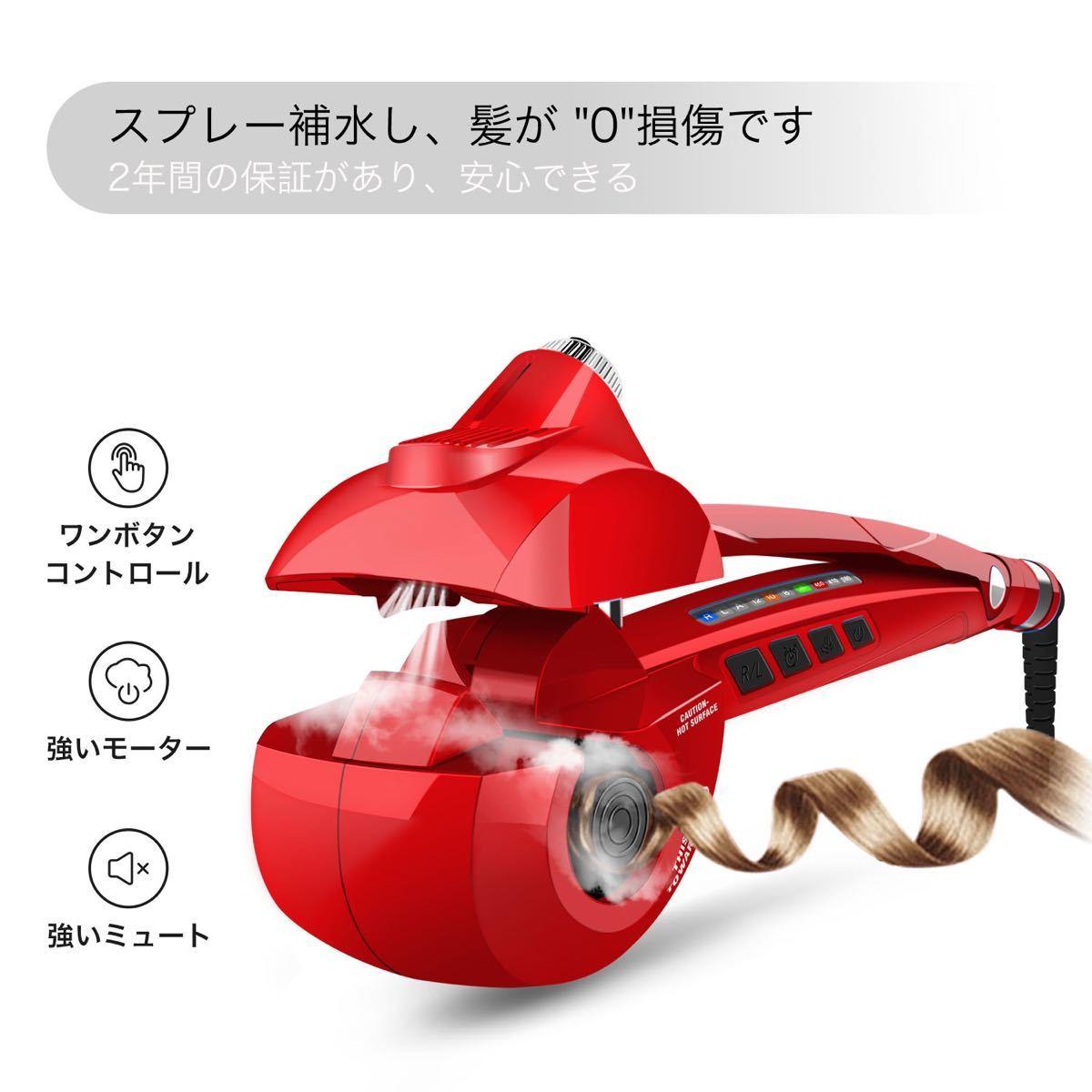 アイロン RED 自動カールアイロン オートカール