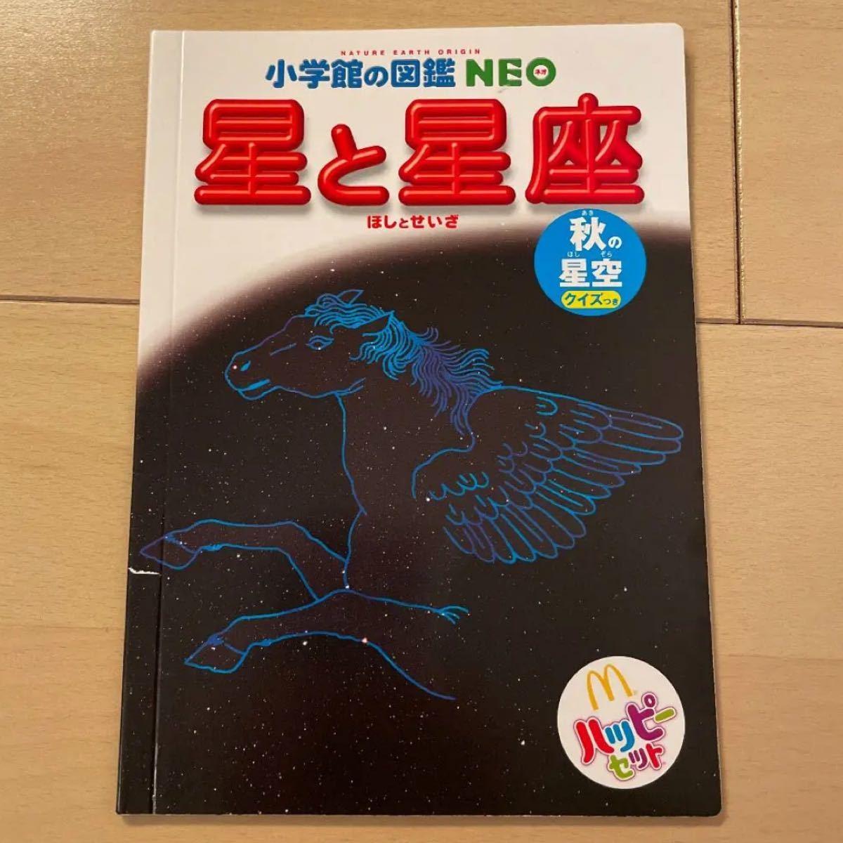 小学館の図鑑neo マクドナルド 星と星座