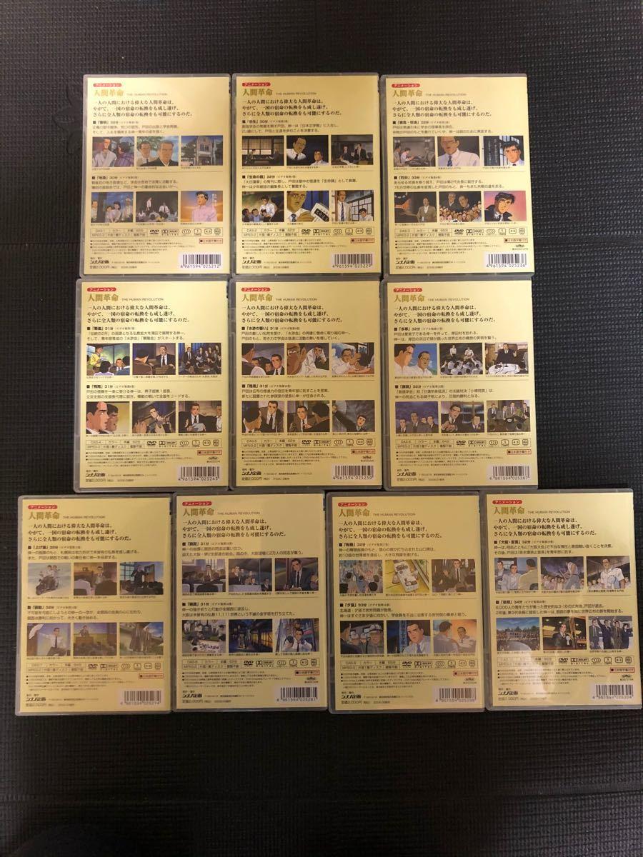 アニメ・人間革命DVD
