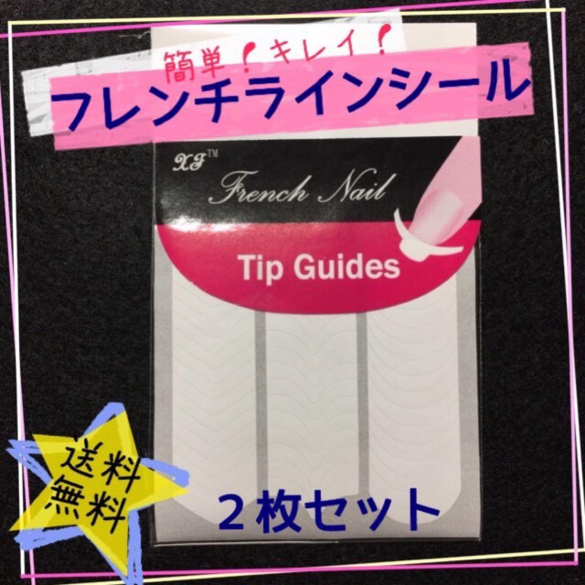 ネイル シール フレンチ ライン 簡単 初心者 2枚セット ネイル用品 セルフネイル