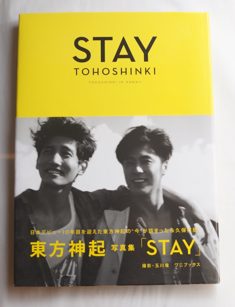 STAY 東方神起 写真集 TOHOSHINKI IN HAWAI