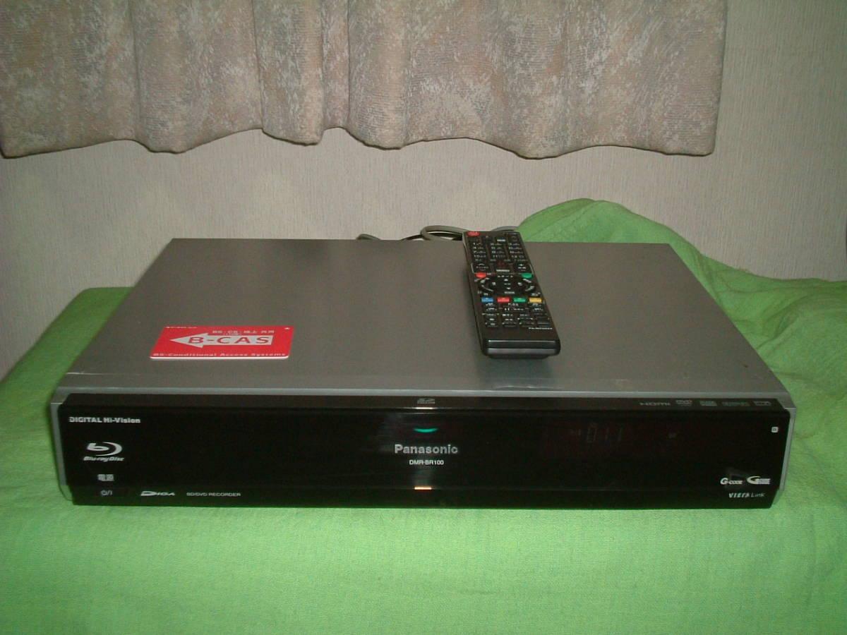 1ヶ月保証 パナソニック DMR-BR100  HDD/DVD/ブルーレイ/レコーダー  新品リモコン  B-CASカード付き_画像1
