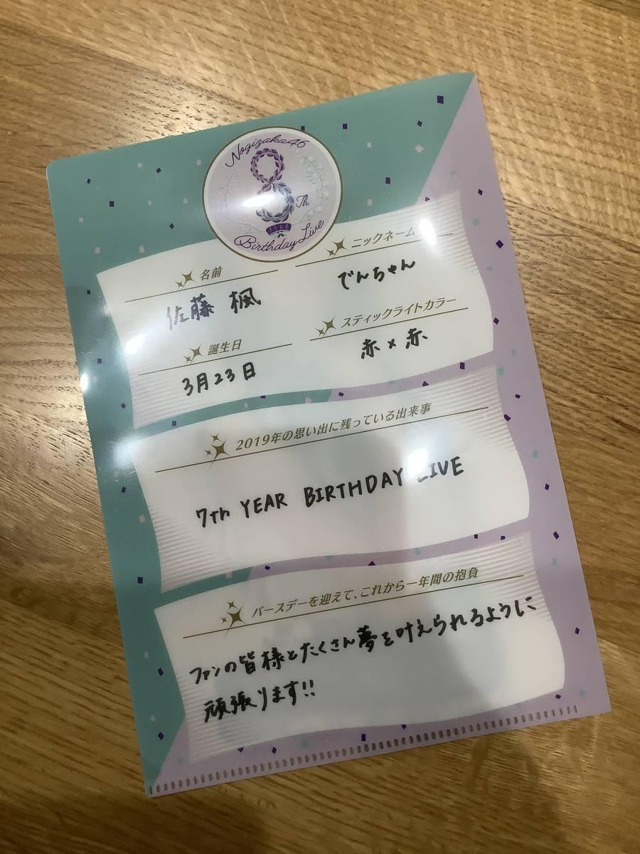 (即決送料込み!)【164】乃木坂46 佐藤楓 A5クリアファイル 8th YEAR BIRTHDAY LIVE バスラ グッズ 購入特典