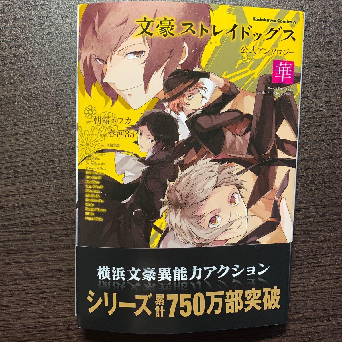 文豪ストレイドッグス公式アンソロジー凛 /華(角川コミックス・エース)