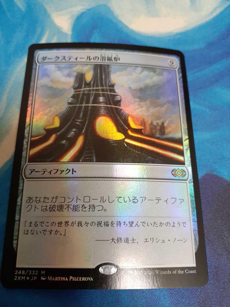 mtg ダークスティールの溶鉱炉 日本語 foil_画像1
