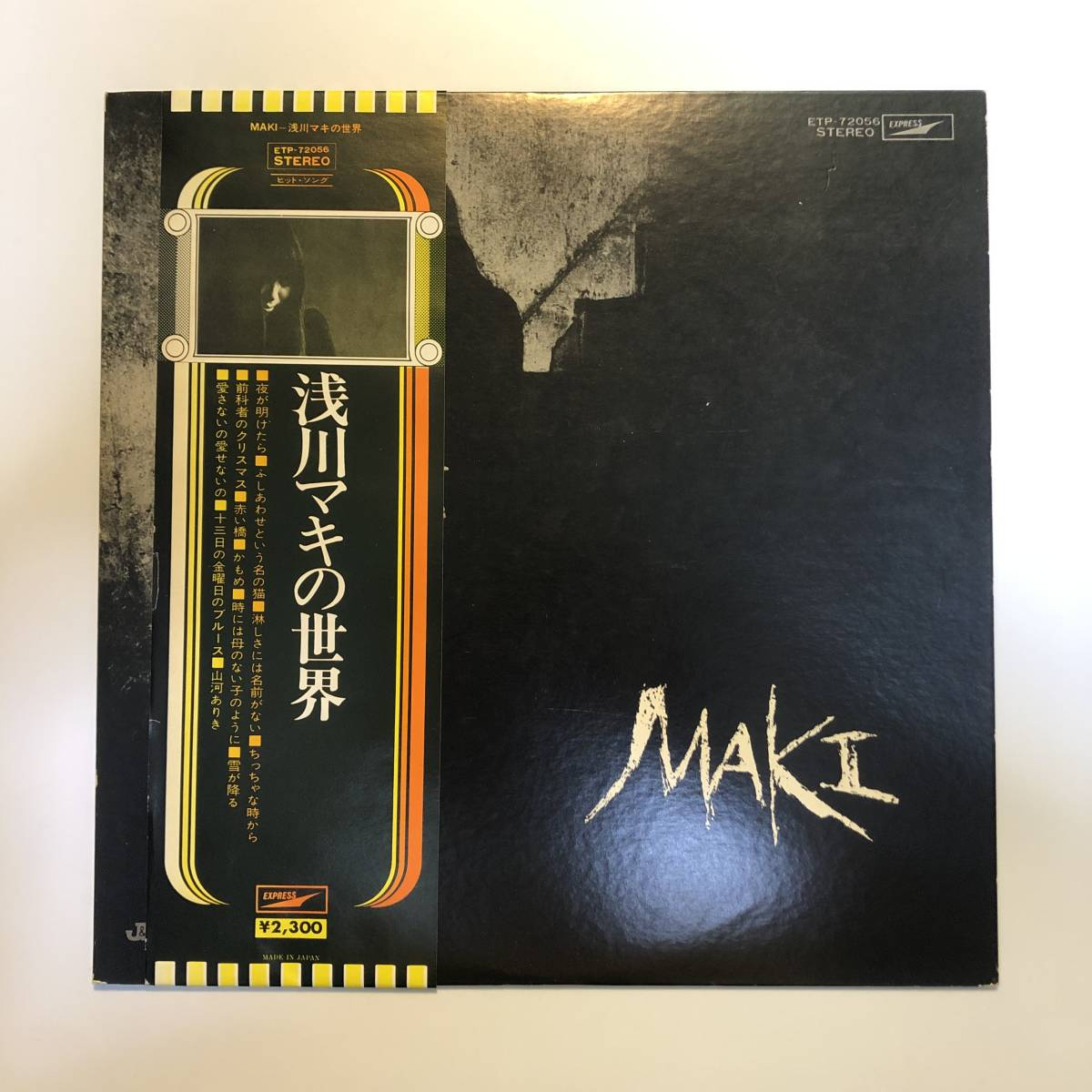 LP*浅川マキの世界 product details | Yahoo! Auctions Japan proxy ...