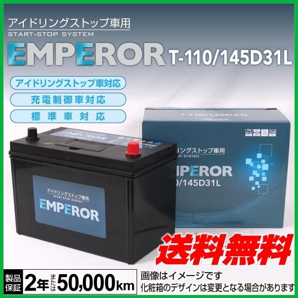 EMPEROR アイドリングストップ車対応バッテリー T-110/145D31L マツダ CX-5 2.2 ディーゼル ターボ 4WD 2012年2月~ 新品 送料無料_画像1