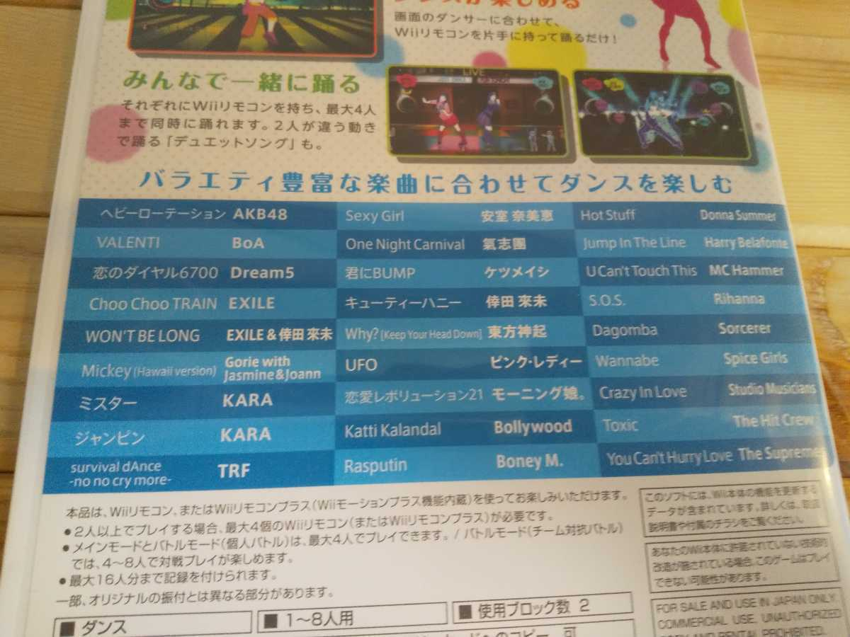 Wiiソフト ジャストダンスWii 1 & 2 任天堂 JUST DANCE Wii 2種セットまとめ売り