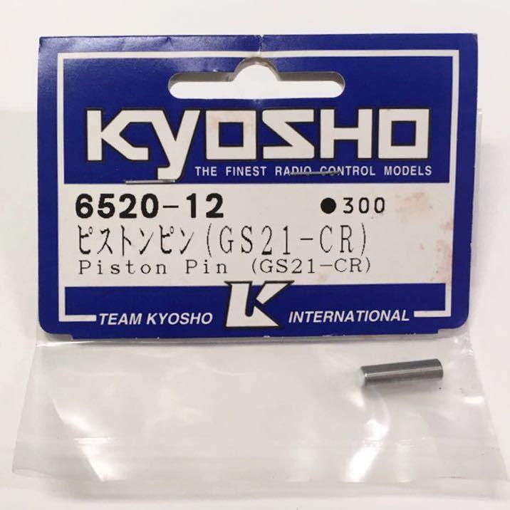 KYOSHO GS21-CR用ピストンピン