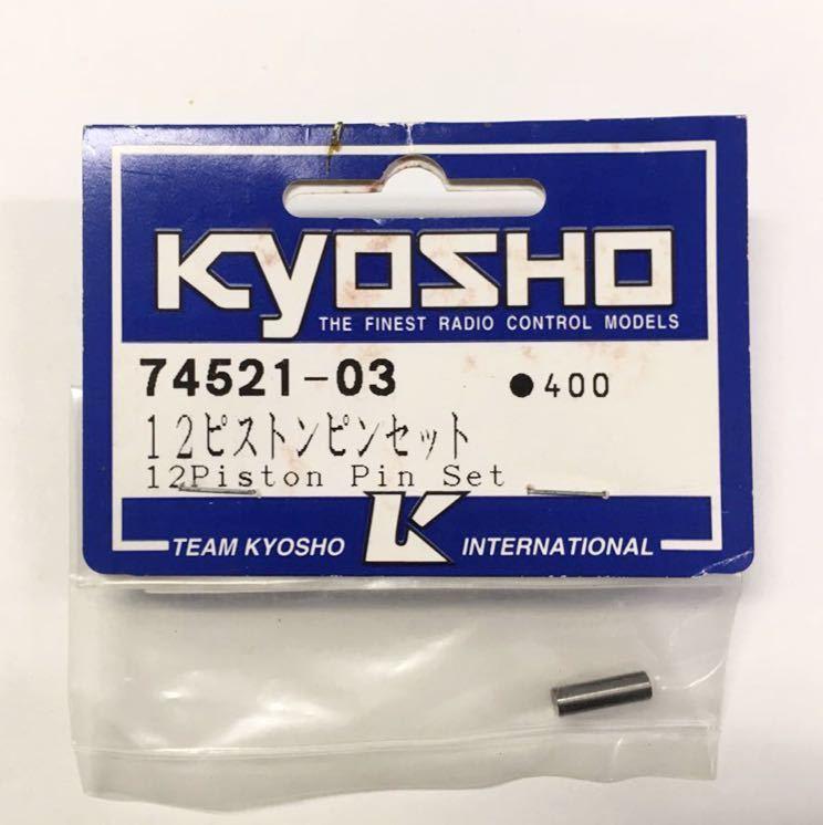 KYOSHO NO.74521-03 12ピストンピンセット