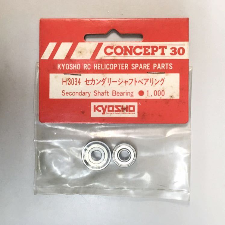 KYOSHO H3034セカンダリーシャフトベアリング