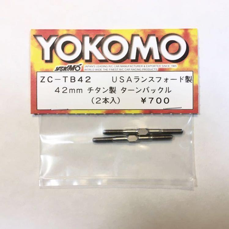 YOKOMO LUNSFORDチタンターンバックル42mm