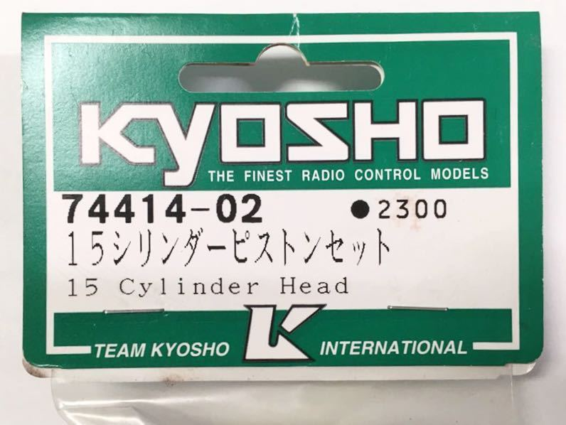 KYOSHO NO.74414-02 15シリンダーピストンセット