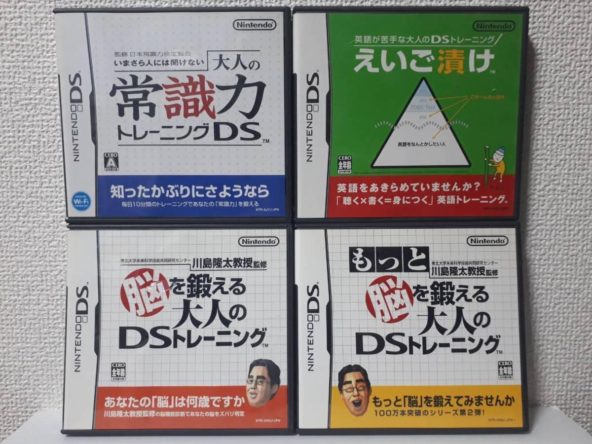 中古☆DS 脳トレ 4本セット A 送料無料 3DSでも 箱、説明書 付き もっと 大人の脳を鍛えるDSトレーニング,大人の常識力,えいご漬け