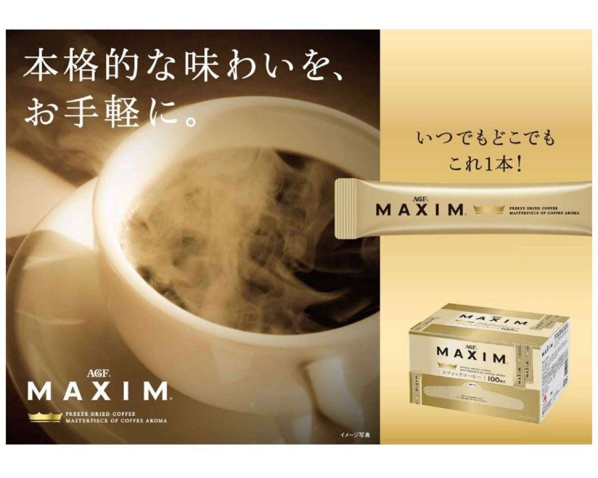 マキシム スティックコーヒー ブラック 50本 AGF インスタントコーヒー
