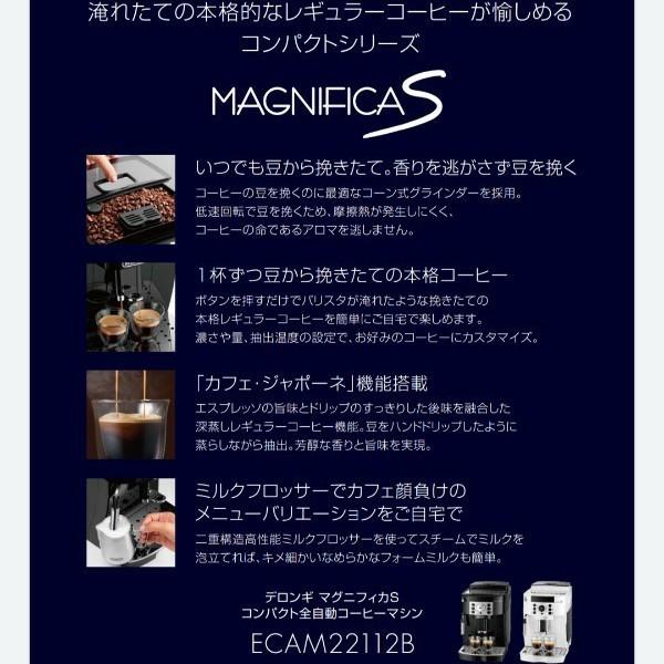 デロンギ マグフィニカS【ECAM22112B】