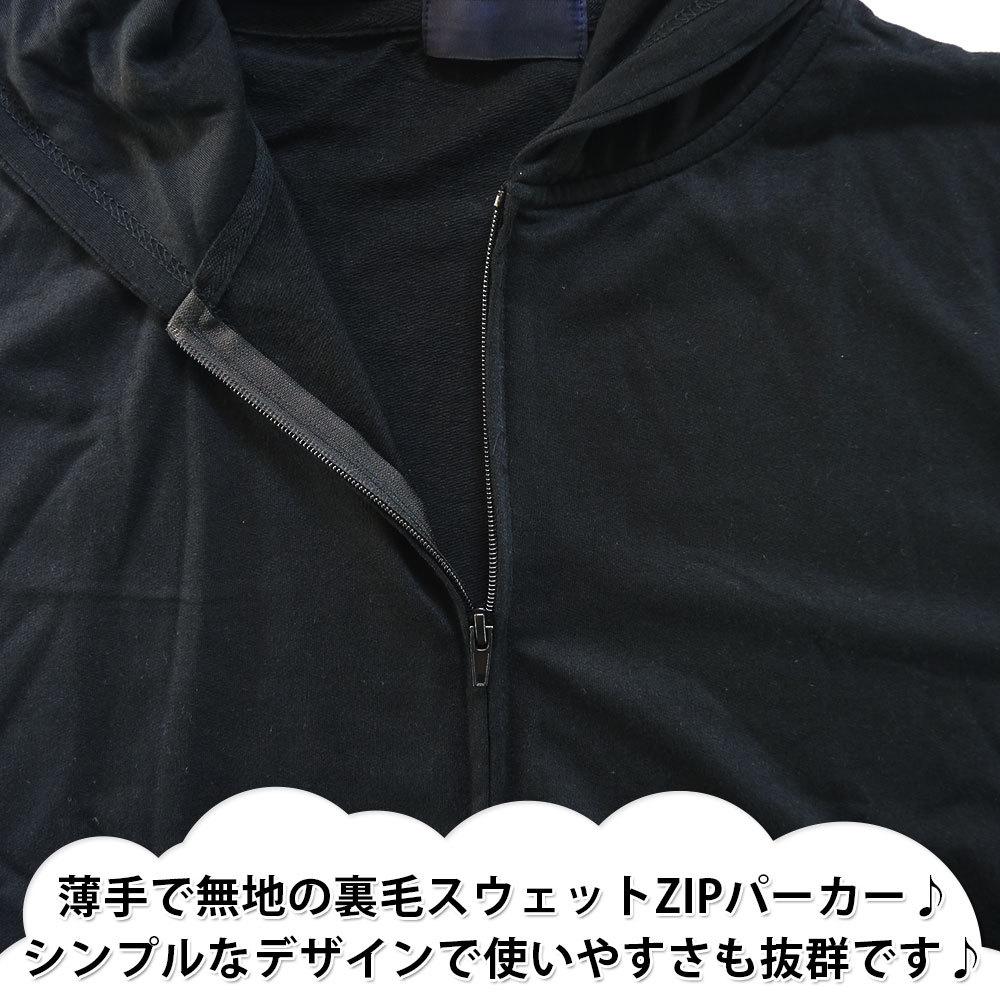 ★条件付き送料無料★ パーカー メンズ スウェット ジャケット ジップパーカー 無地 裏毛 薄手 ZIP 12119507 LLサイズ BK(ブラック)_画像2