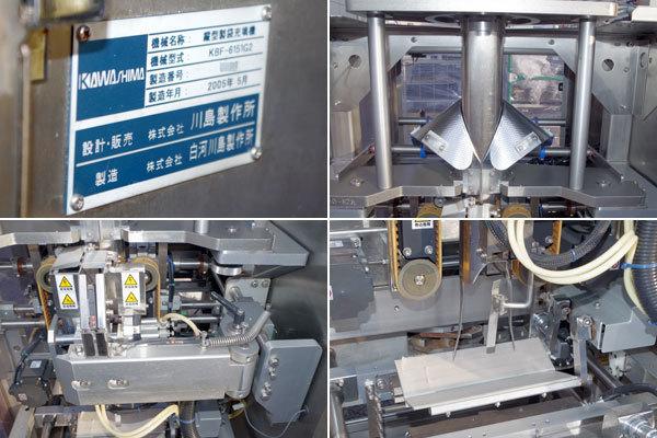 KAWASHIMA/川島製作所 縦型ピロー包装機 ★KBF-6151G2★ 51280S_画像4