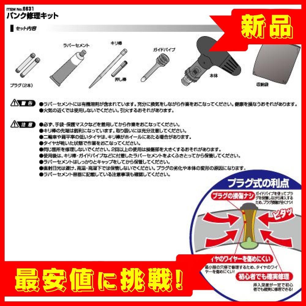 【新品即決】エーモン パンク修理キット 5mm以下穴用_画像4