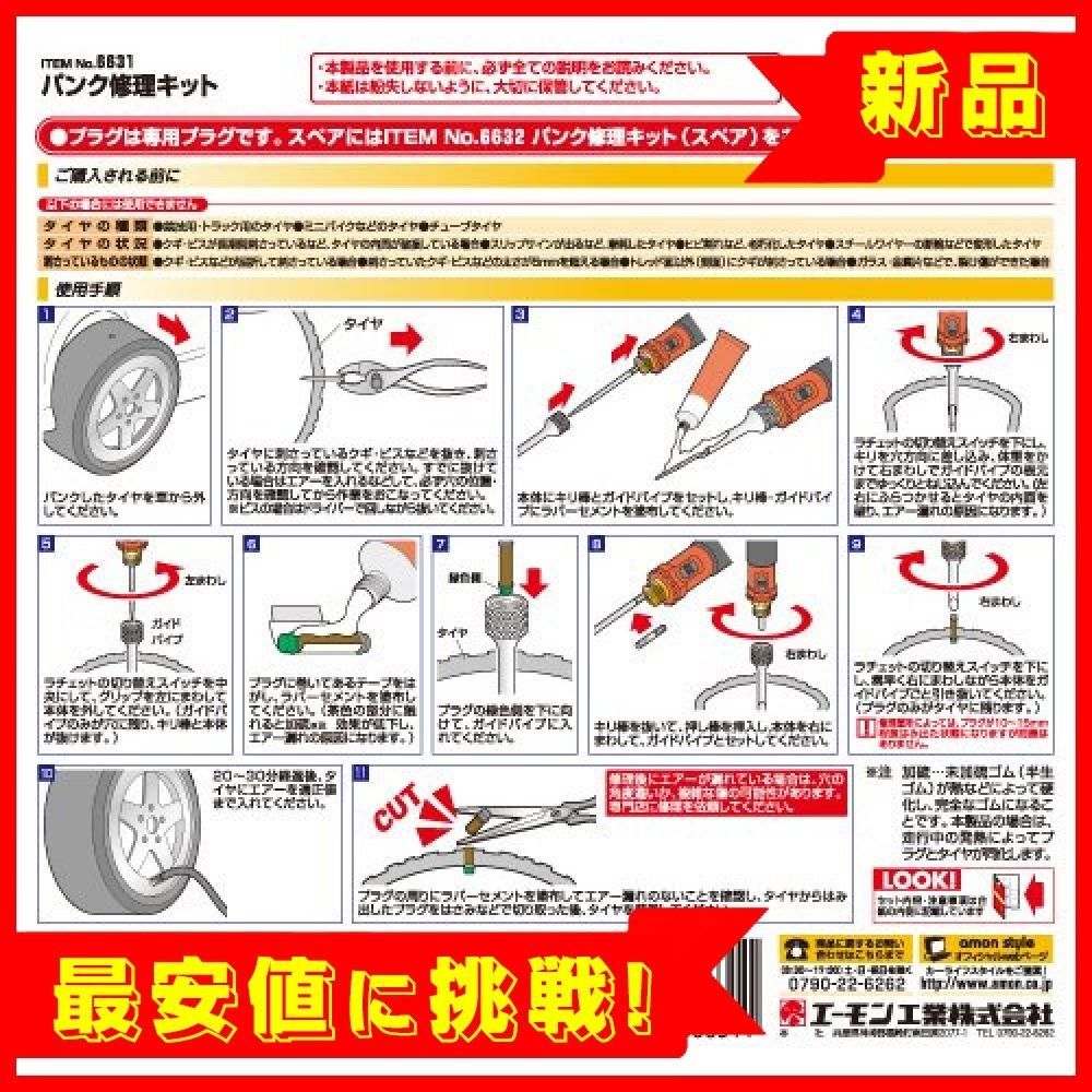 【新品即決】エーモン パンク修理キット 5mm以下穴用_画像3