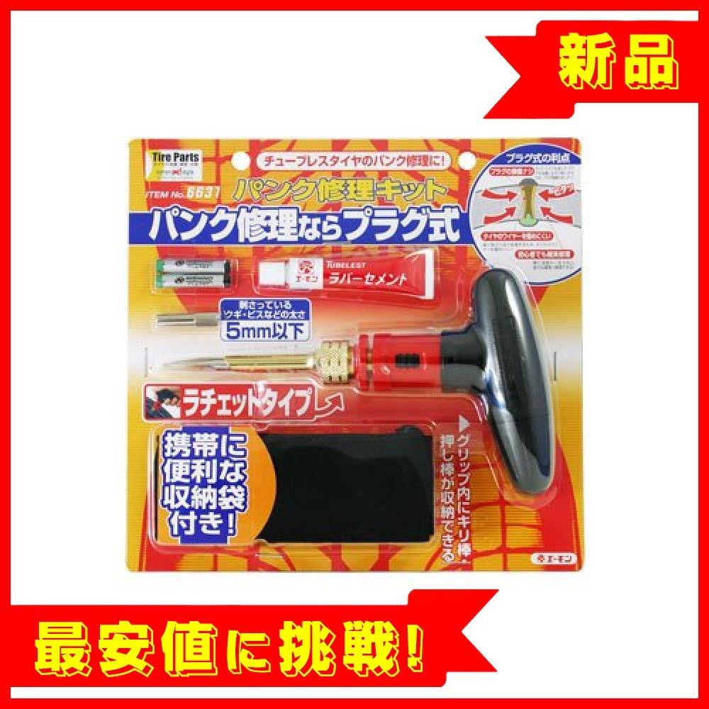 【新品即決】エーモン パンク修理キット 5mm以下穴用_画像2