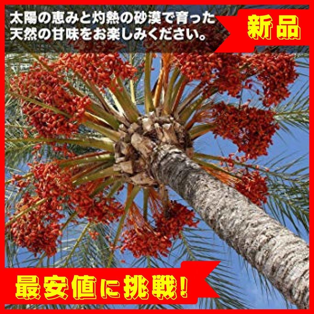 【新品即決】デーツクラウン デーツ ( ナツメヤシ / 無添加 / 砂糖不使用 / 非遺伝子組換え / ドライフルーツ_画像7