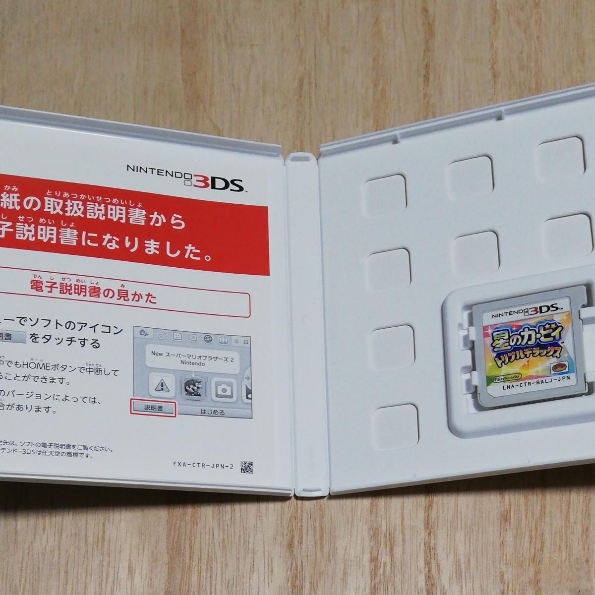 星のカービィトリプルデラックス 3DSソフト