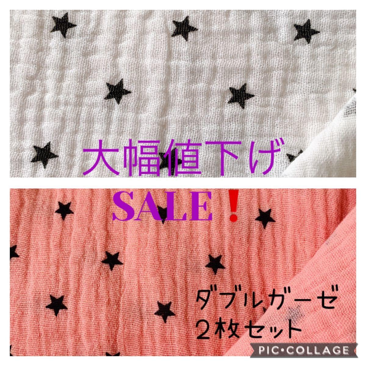 SALE!ダブルガーゼ ホワイト&ピンク 星柄 ハンドメイド 生地