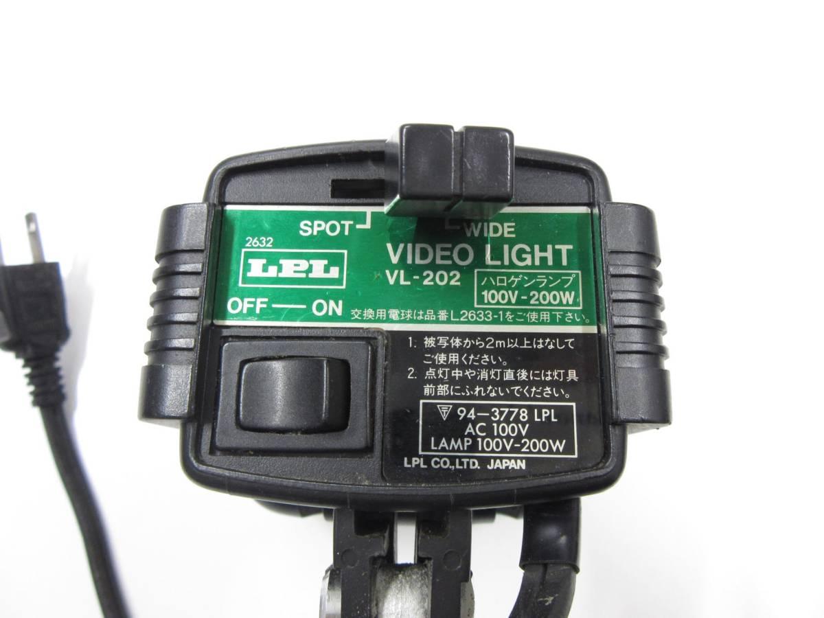 LPL ビデオライト 200W VL-202_画像3