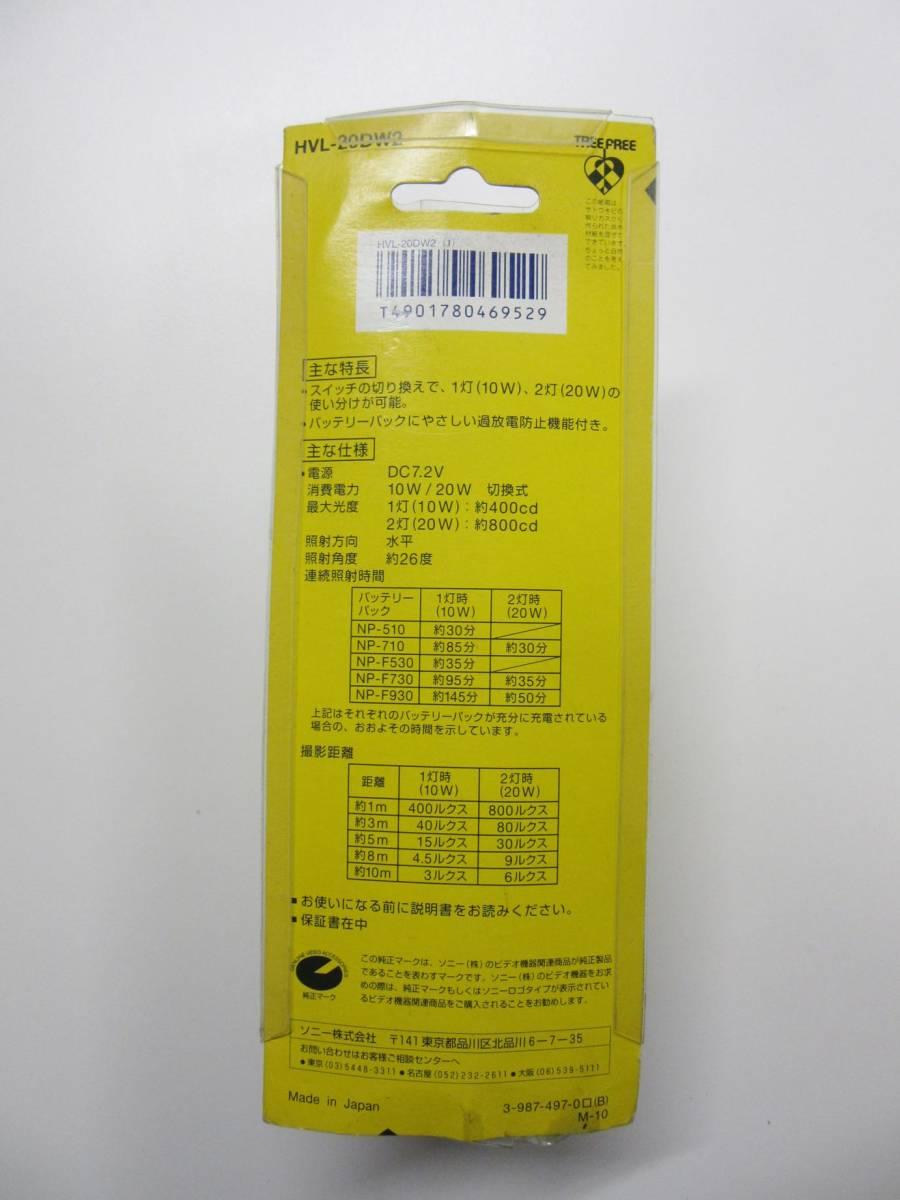 SONY HVL-20DW2 バッテリービデオライト 10W/20W切り替え_画像3