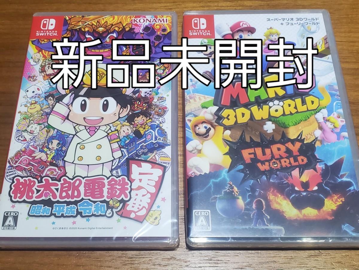Switchソフト 新品未開封 桃鉄+マリオ3Dワールド 任天堂 ニンテンドースイッチ