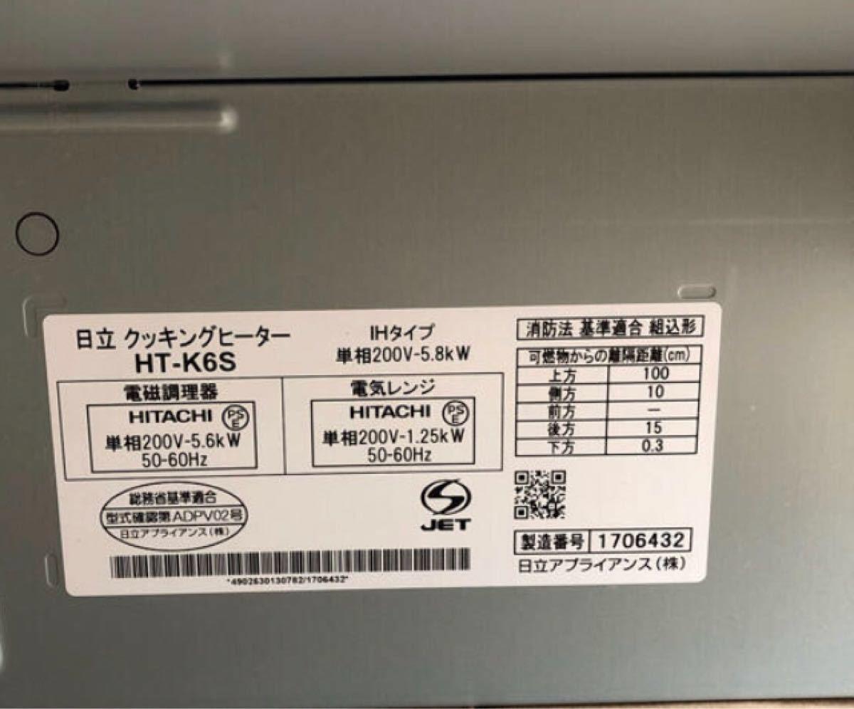 日立 IHクッキングヒーター HT-K6S