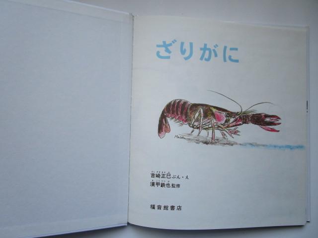かがくのとも傑作集 ざりがに (ハードカバー) 吉崎正巳 福音館書店