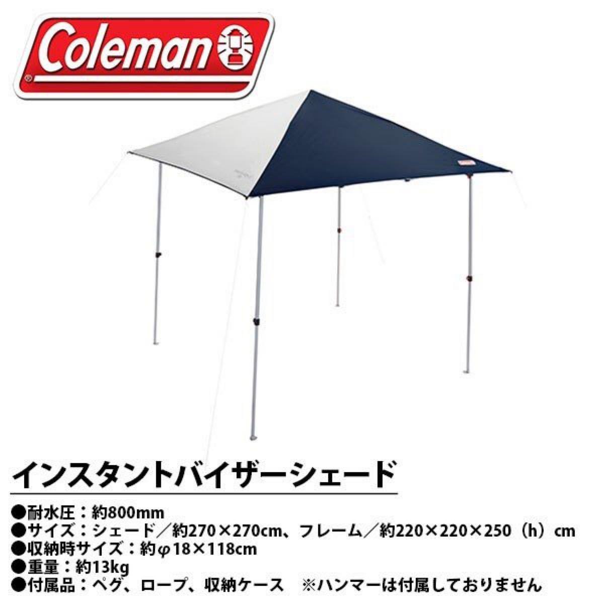 Coleman コールマン インスタントバイザーシェード テントタープ スノーピーク レクタ
